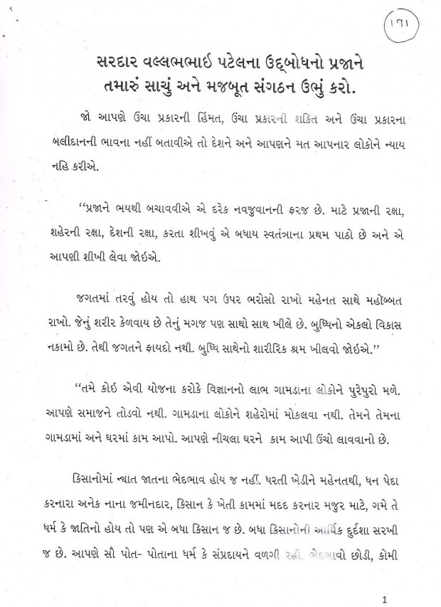 Essay About Paper Few Words By Sardar Patel In Gujarati Sample Proposal Essay also How To Write A High School Application Essay Gujarati Speech  Mahatmagandhi And Sardarpatel Trust English Essay Story