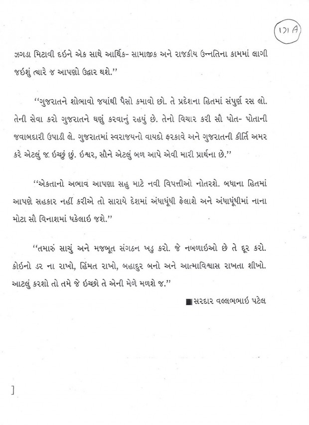 Examples Of A Proposal Essay Few Words By Sardar Patel In Gujarati What Is Thesis In Essay also Essay Of Health Gujarati Speech  Mahatmagandhi And Sardarpatel Trust English Is My Second Language Essay