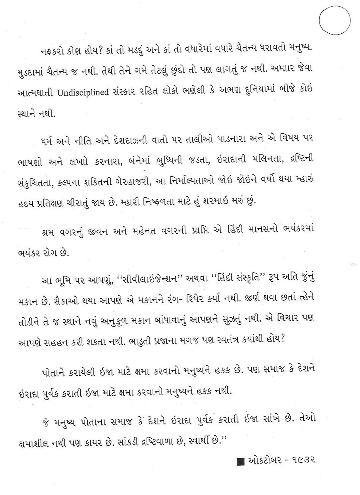 Few Words by Sardar Patel in Gujarati