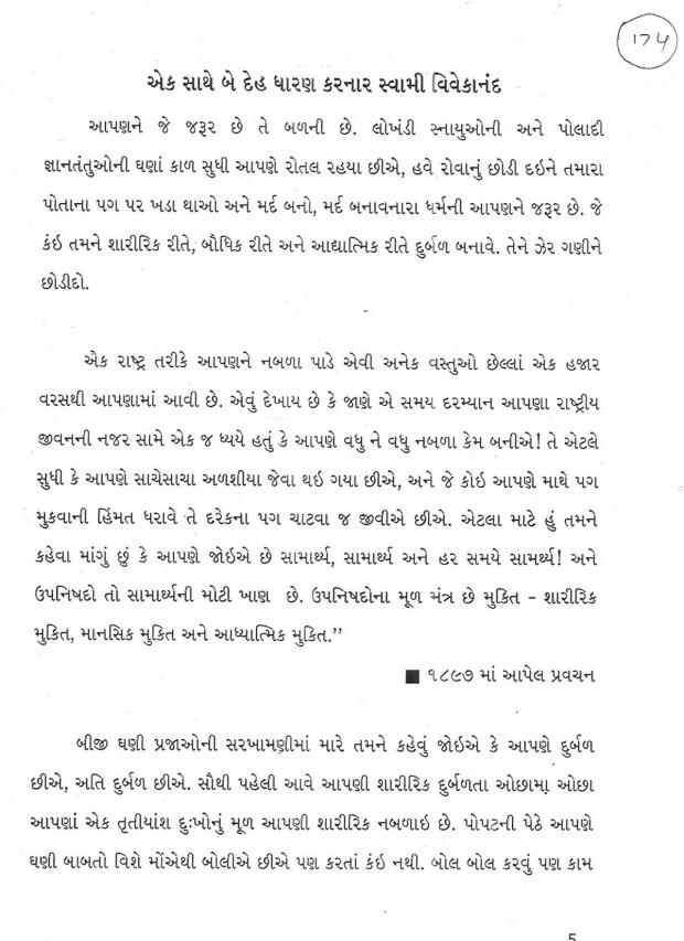 gujarati speech  mahatmagandhi and sardarpatel trust gujarati speech