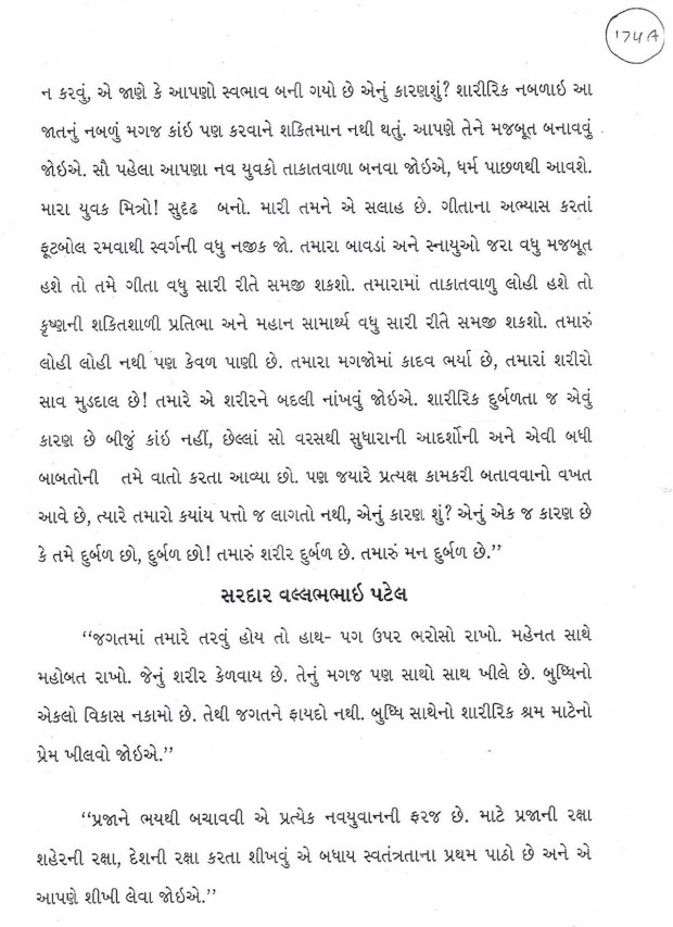 Proposal Essay Template Few Words By Sardar Patel In Gujarati Science Topics For Essays also Example Of An Essay Paper Gujarati Speech  Mahatmagandhi And Sardarpatel Trust Healthy Food Essays