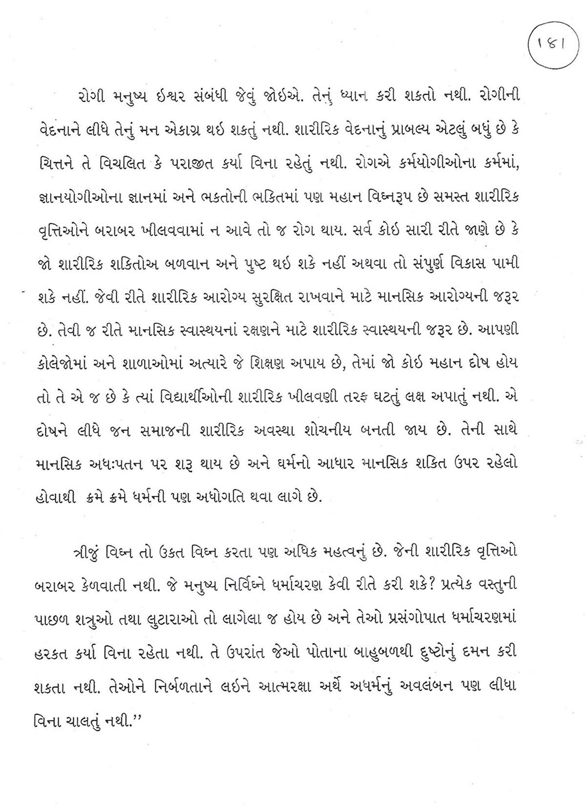 few words by sardar patel in gujarati mahatmagandhi and few words by sardar patel in gujarati