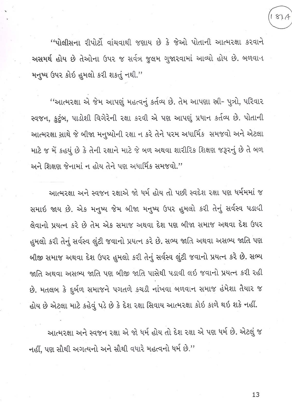 Few Words by Sardar Patel in Gujarati