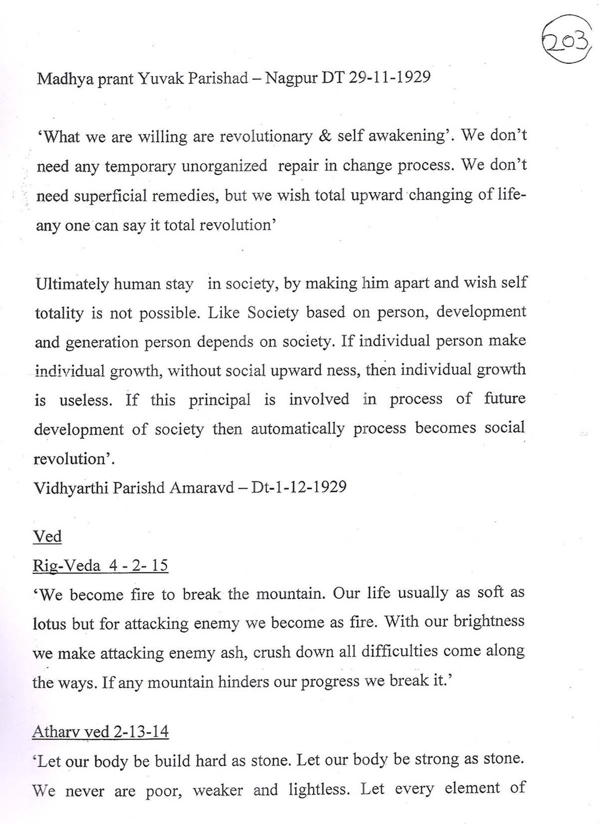 Few Words by Sardar Patel in English